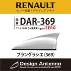 ルノー 専用 デザインアンテナ  DAR-369 type ZERO ルノー純正カラー:ブラン グラシエ(369)