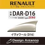 ルノー 専用 デザインアンテナ  DAR-D16 type ZERO ルノー純正カラー:イヴォワール(D16)
