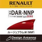 ルノー 専用 デザインアンテナ  DAR-NNP type ZERO ルノー純正カラー:ルージュ フラムM(NNP)