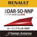 ルノー 専用 デザインアンテナ  DAR-SO-NNP TYPE-ONE ルノー純正カラー ルージュ フラムM(NNP)