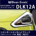 ビートソニック デイライトキット DLK12A トヨタ/TOYOTA  シエンタ/SIENTA