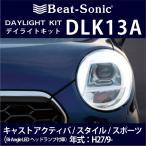 ビートソニック デイライトキット DLK13A ダイハツ/DAIHATSU  キャスト/CAST