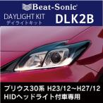 ビートソニック デイライトキット プリウス30系HIDヘッドライト付車用 DLK2B