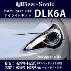 ビートソニック デイライトキット DLK6A トヨタ 86(HIDヘッドライト付車専用 style Cbを除く)