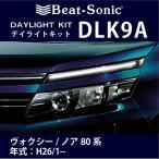 ビートソニック デイライトキット DLK9A トヨタ/TOYOTA ヴォクシー/ノア80系