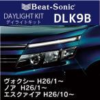 【ヴォクシー/ノア80系/エスクァイア】ビートソニック DLK9B デイライトキット    Beat-Sonic ヴォクシー/ノア80系/エスクァイア