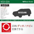 ビートソニック オーディオ ナビ交換キット NSX-03A ニッサン エルグランド E51 H14/5-H19/10 メーカーオプションナビ付車用