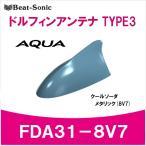 【在庫あり!!】トヨタ アクア(AQUA) / ビートソニック ドルフィンアンテナ FDA31-8V7 クールソーダメタリック (8V7)