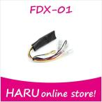 ビートソニック FDX-01 オーディオ ナビ交換キット オプション アイドリングストップ アダプター ゴルフIV/V