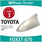 トヨタ 純正カラー ビートソニック ドルフィンアンテナ FDX3T-070 TYPE3   ホワイトパールクリスタルシャイン(070)
