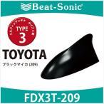 トヨタ 純正カラー ビートソニック ドルフィンアンテナ FDX3T-209 TYPE3   ブラックマイカ(209)