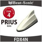 プリウス30系/α/PHV専用 ビートソニック ドルフィンアンテナ FDX4N TYPE4 無塗装