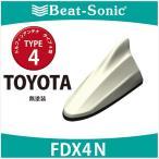 トヨタ 純正カラー ビートソニック ドルフィンアンテナ FDX4N  TYPE4   無塗装