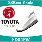トヨタ 純正カラー ビートソニック ドルフィンアンテナ FDX4PW  TYPE4   パールホワイト(062)