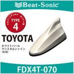 トヨタ 純正カラー ビートソニック ドルフィンアンテナ FDX4T-070 TYPE4 ホワイトパールクリスタルシャイン(070)