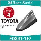 トヨタ 純正カラー ビートソニック ドルフィンアンテナ FDX4T-1F7 TYPE4  シルバーメタリック(1F7)