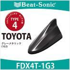 トヨタ 純正カラー ビートソニック ドルフィンアンテナ FDX4T-1G3 TYPE4  グレーメタリック(1G3)
