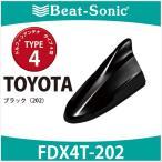 トヨタ 純正カラー ビートソニック ドルフィンアンテナ FDX4T-202 TYPE4 ブラック(202)