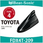トヨタ 純正カラー ビートソニック ドルフィンアンテナ FDX4T-209 TYPE4  ブラックマイカ(209)