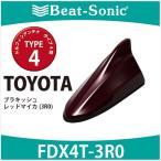 トヨタ 純正カラー ビートソニック ドルフィンアンテナ FDX4T-3R0 TYPE4  ブラキッシュレッドマイカ(3R0)