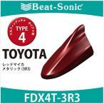 トヨタ 純正カラー ビートソニック ドルフィンアンテナ FDX4T-3R3 TYPE4  レッドマイカメタリック(3R3)