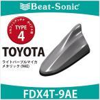 トヨタ 純正カラー ビートソニック ドルフィンアンテナ FDX4T-9AE  TYPE4  ライトパープルマイカメタリック(9AE)