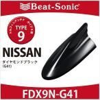 ニッサン 純正カラー ビートソニック ドルフィンアンテナ FDX9N-G41 TYPE9 ダイヤモンドブラック(G41)