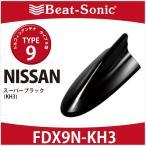 ニッサン 純正カラー ビートソニック ドルフィンアンテナ FDX9N-KH3 TYPE9 スーパーブラック(KH3)