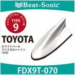 トヨタ 純正カラー ビートソニック ドルフィンアンテナ FDX9T-070 TYPE9 ホワイトパールクリスタルシャイン(070)