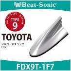 トヨタ 純正カラー ビートソニック ドルフィンアンテナ FDX9T-1F7 TYPE9 シルバーメタリック(1F7)