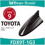 トヨタ 純正カラー ビートソニック ドルフィンアンテナ FDX9T-1G3 TYPE9 グレーメタリック(1G3)