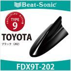 トヨタ 純正カラー ビートソニック ドルフィンアンテナ FDX9T-202 TYPE9 ブラック(202)