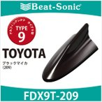 トヨタ 純正カラー ビートソニック ドルフィンアンテナ FDX9T-209 TYPE9 ブラックマイカ(209)