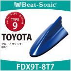 トヨタ 純正カラー ビートソニック ドルフィンアンテナ FDX9T-8T7 TYPE9 ブルーメタリック(8T7)