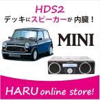 ビートソニック デッキスピーカー HDS2 クラシックミニ/BMCミニ/ローバーミニへ最適!