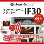ビートソニック IF30 インターフェースアダプター スマホの画面/音声を高画質でモニターへ無線接続!!【電波法認可済】 iPhone/Android