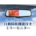 ビートソニック 防眩ミラー ミラーモニター MMA2 ホンダ/S660  H27/4-