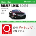 ビートソニック MVX-11A オーディオ ナビ交換キット ソアラ40系/レクサスSC430