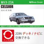 Beat-Sonic ビートソニック MVX-23A ナビ取付キット 30系セルシオ 前期 パネル色:ブラック