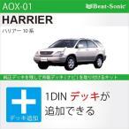 ビートソニック AOX-01 オーディオ ナビ交換キット ハリアー10系 4&6スピーカー車