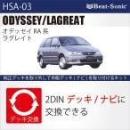 ビートソニック HSA-03  オーディオ ナビ交換キット オデッセイ/純正ナビ無し+BOSEサウンド付車