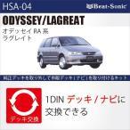 ビートソニック HSA-04  オーディオ ナビ交換キット オデッセイ・ラグレイト/純正ナビ付+BOSEサウンド付車