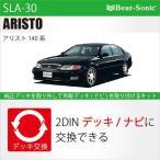 ビートソニック SLA-30 オーディオ ナビ交換キット アリスト140系 純正ナビ無し+JBLプレミアムサウンド(8スピーカー)付+DSPボタン無車
