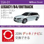 ビートソニック オーディオ ナビ交換キット  SSA-01  レガシィBP/BL系純正DVDナビ付+6スピーカー車