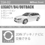 ビートソニック オーディオ ナビ交換キット  SSA-02 レガシィBP/BL系純正HDDナビ付+6スピーカー車