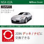 ビートソニック オーディオ ナビ交換キット  NSX-02A  Z33フェアレディZ/純正ナビ付+4スピーカー