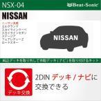 ビートソニック オーディオ ナビ交換キット  NSX-04  E51エルグランド V35スカイライン M35ステージア Z33フェアレディZ