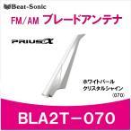 ビートソニック ブレードアンテナ BLA2T-070 トヨタ ホワイトパールクリスタルシャイン(070) PRIUSα/プリウスα