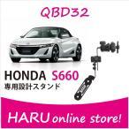 【在庫有り/送料無料】ホンダ/HONDA S660 専用スタンド ビートソニック Q-BANキットシリーズ スタンド QBD32