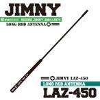 ジムニー JB64専用 デザインアンテナ  ジムニー用ロッドタイプ  R-JB64